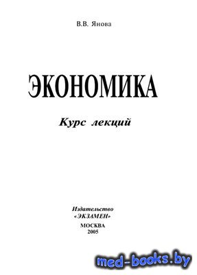 Экономика - Янова В.В. - 2005 год - 384 с.