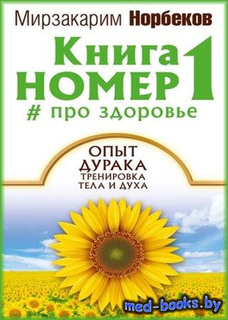 Книга номер 1 # про здоровье - Мирзакарим Норбеков - 2017 - 401 с.
