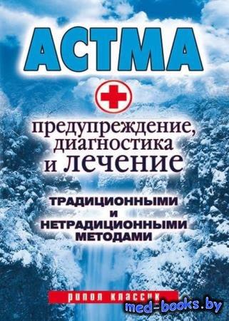 Астма. Предупреждение, диагностика и лечение - Юлия Меньшикова - 2008 - 147 ...