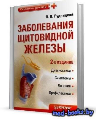 Леонид Рудницкий - Заболевания щитовидной железы (Аудиокнига)