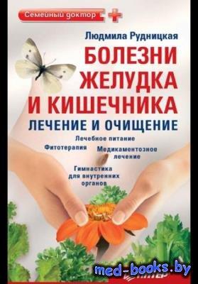 Болезни желудка и кишечника: лечение и очищение - Людмила Рудницкая - 2012  ...