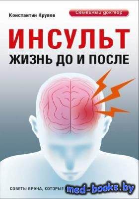 Константин Крулев - Инсульт. Жизнь до и после (Аудиокнига)