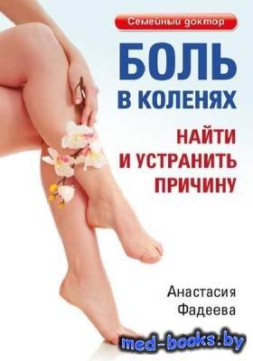 Анастасия Фадеевa - Боль в коленях  (Аудиокнига)