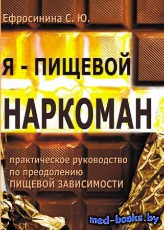 Я – пищевой наркоман: эффективные методы похудения - Софья Ефросинина - 201 ...