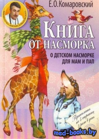 Книга от насморка: О детском насморке для мам и пап - Евгений Комаровский - ...
