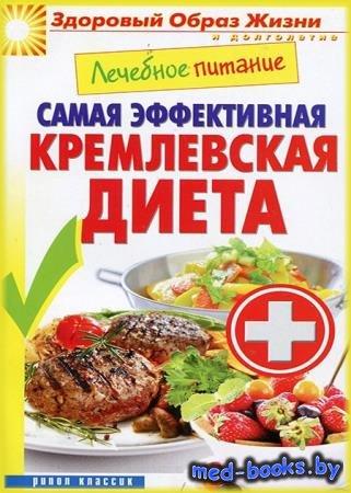 Лечебное питание. Самая эффективная кремлевская диета - Сергей Кашин - 2014 ...