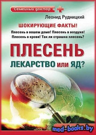 Плесень – лекарство или яд? - Леонид Рудницкий - 2010 - 118 с.