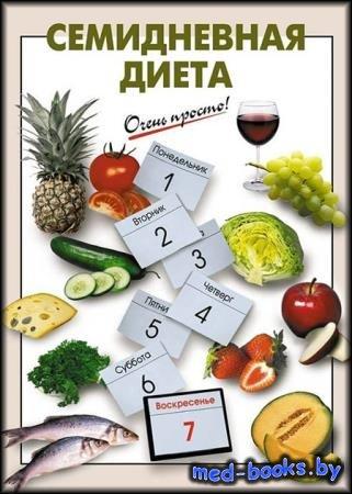 Семидневная диета - Галина Выдревич - 2008 - 32 с.