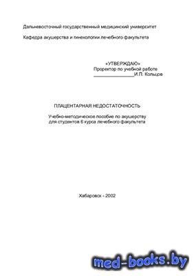 Плацентарная недостаточность - Блощинская И.А., Князева Т.П. - 2002 год - 3 ...