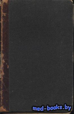 Руководство к изучению акушерства - Бумм Э. - 1907 год - 782 с.
