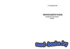 Биомеханизм родов: дискретно-волновая теория - Воскресенский С.Л. - 1996 го ...