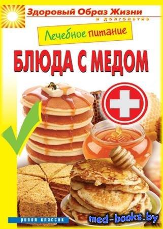 Лечебное питание. Блюда с медом - Сергей Кашин - 2014 - 89 с.