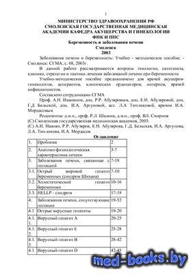 Беременность и заболевания печени - Иванян А.Н., Абузяров Р.Р. и др. - 2003 ...