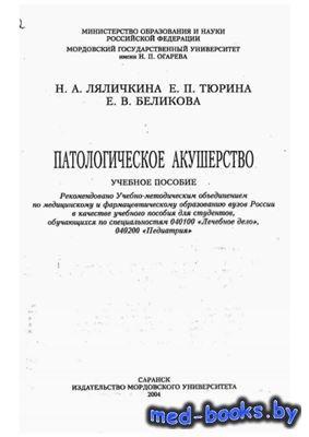 Патологическое акушерство - Ляличкина Н.А. - 2004 год - 136 с.