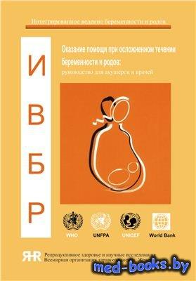 Оказание помощи при осложненном течении беременности и родов - Могилевкина  ...