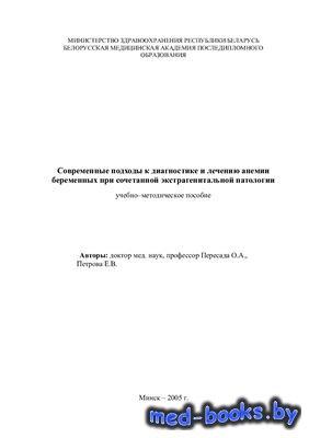 Реферат Анемия и беременность Библиотека медицинской литературы  Современные подходы к диагностике и лечению анемии беременных при сочетанно