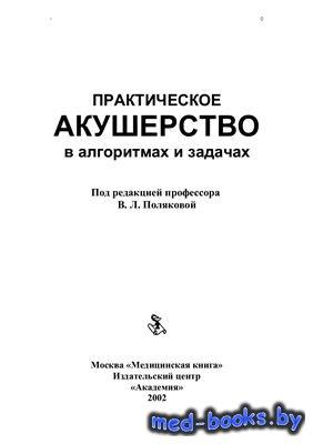 Практическое акушерство в алгоритмах и задачах - Полякова В.А. - 2002 год - ...