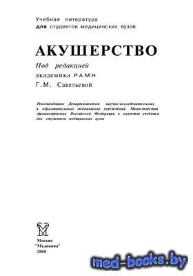 Акушерство - Савельева Г.М., Кулаков В.И., Стрижаков А.Н. - 2000 год - 816  ...