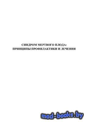 Синдром мертвого плода - Салов И.А., Хворостухина Н.Ф. и др. - 2005 год - 8 ...