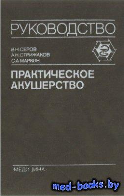 Практическое акушерство - Серов В.Н., Стрижаков А.Н., Маркин С.А. - 1989 го ...