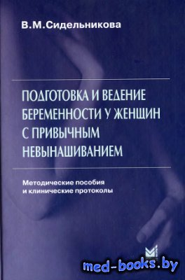 Подготовка и ведение беременности у женщин с привычным невынашиванием - Сид ...