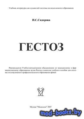 Гестоз - Сидорова И.С. - 2007 год - 340 с.