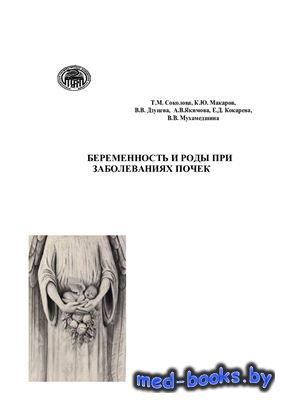 Беременность и роды при заболеваниях почек - Соколова Т.М., Макаров К.Ю. и  ...