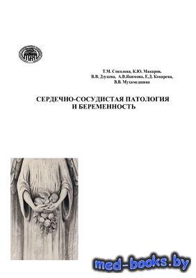 Сердечно-сосудистая патология и беременность - Соколова Т.М., Макаров К.Ю.  ...