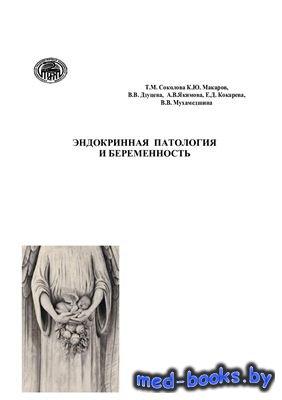 Эндокринная патология и беременность - Соколова Т.М., Макаров К.Ю. и др. -  ...
