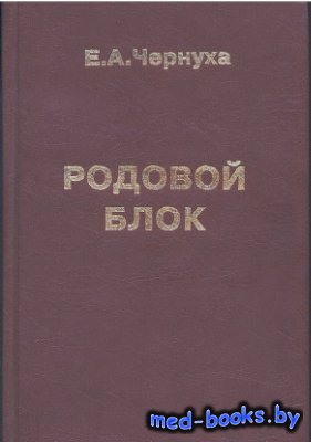 Родовой блок - Чернуха Е.А. - 2005 год - 712 с.