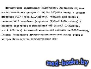 Аномалии родовой деятельности - Чернуха Е.А., Старостина Т.А., Сидоров И.С. ...