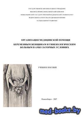 Организация медицинской помощи беременным женщинам и гинекологическим больн ...