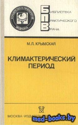 Климактерический период - Крымская М.Л. - 1989 год - 272 с.