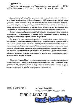 Гинекология подростков - Гуркин Ю.А. - 2000 год - 574 с.