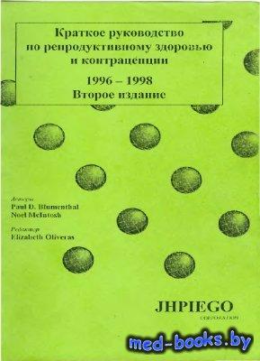 Краткое руководство по репродуктивному здоровью и контрацепции - Блюментал  ...