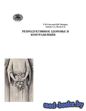 Планирование семьи и контрацепция - Соколова Т.М., Макаров К.Ю. и др. - 200 ...