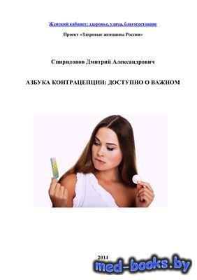 Азбука контрацепции: доступно о важном - Спиридонов Д.А. - 2014 год - 84 с.