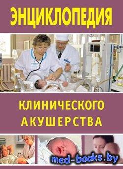 Энциклопедия клинического акушерства - Дрангой М.Г. - 2013 год - 380 с.