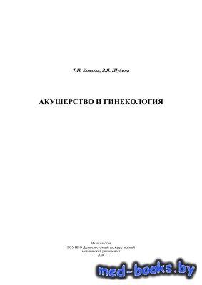 Акушерство и гинекология - Князева Т.П., Шубина В.Я. - 2009 год - 65 с.