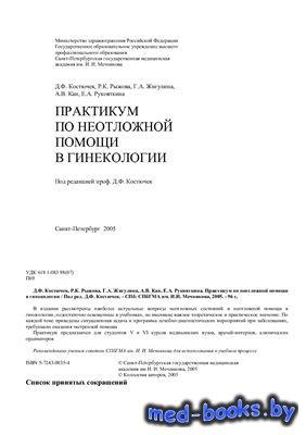 Практикум по неотложной помощи в гинекологии - Костючек Д.Ф., Рыжова Р.К.,  ...