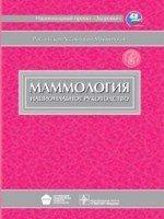 Маммология. Национальное руководство - Харченко В.П. - 2009 год - 386 с.