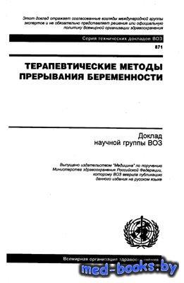 ВОЗ. Терапевтические методы прерывания беременности - 1999 год - 152 с.