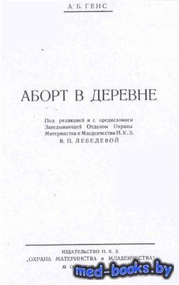 Аборт в деревне - Генс А.Б. - 1926 год - 48 с.