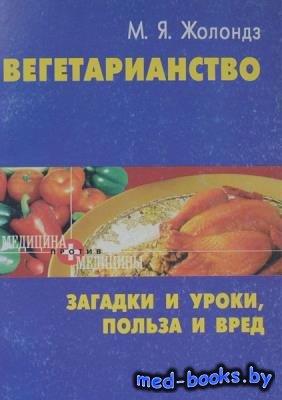 Марк Жолондз - Вегетарианство