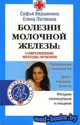 Елена Потявина, Софья Вершинина - Болезни молочной железы (Аудиокнига)
