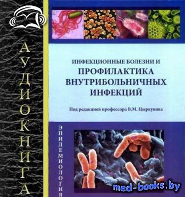 Владимир Цыркунов - Инфекционные болезни (Аудиокнига)