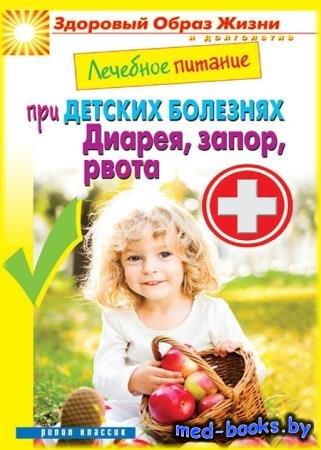 Лечебное питание при детских болезнях. Диарея, запор, рвота - Сергей Кашин  ...