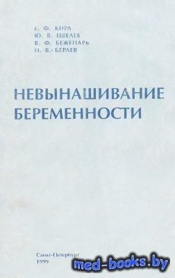 Невынашивание беременности - Кира Е.Ф., Цвелев Ю.В., Беженарь В.Ф., Берлев  ...