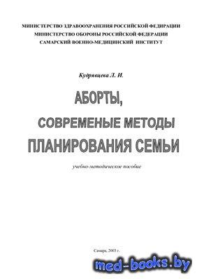 Аборты, современные методы планирования семьи - Кудрявцева Л.И. - 2003 год  ...