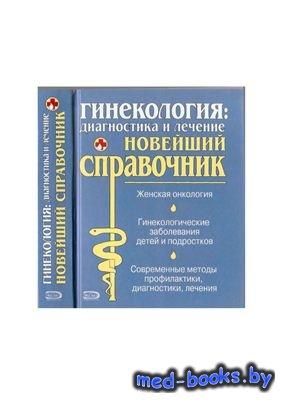 Гинекология: диагностика и лечение - Суслопарова Л.Ф. - 2006 год